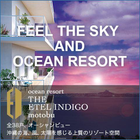 THE ETEL INDIGO motobu(ザ・エテルインディゴ 本部)全38戸、オーシャンビュー。沖縄の海、風、太陽を感じる上質のリゾート空間