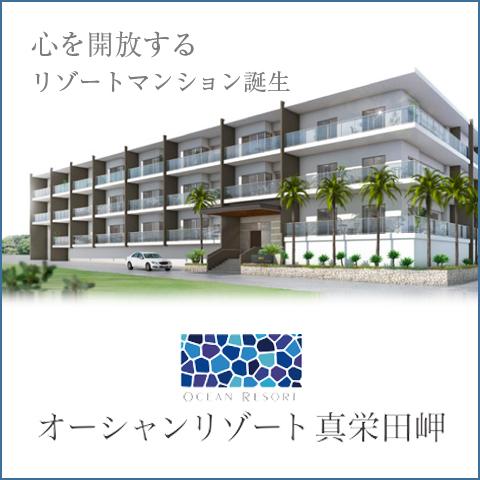 心を開放するリゾートマンション誕生 オーシャンリゾート真栄田岬