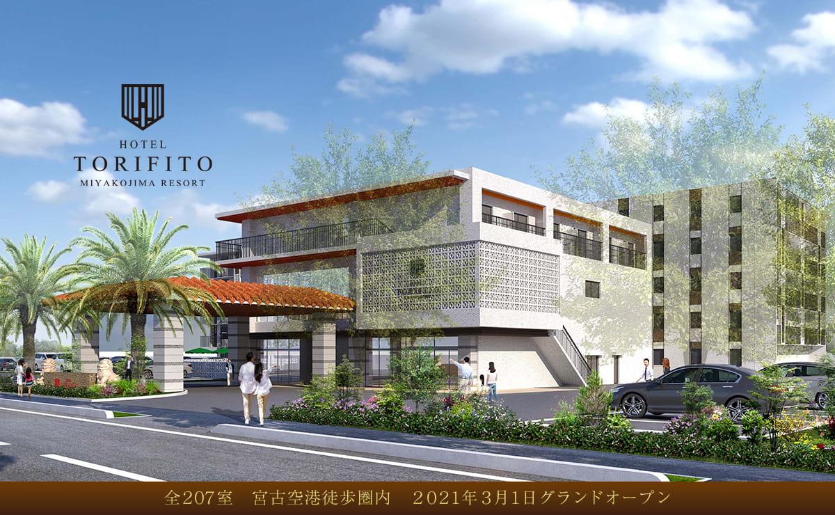 HOTEL TORIFITO MIYAKOJIMA RESORT
