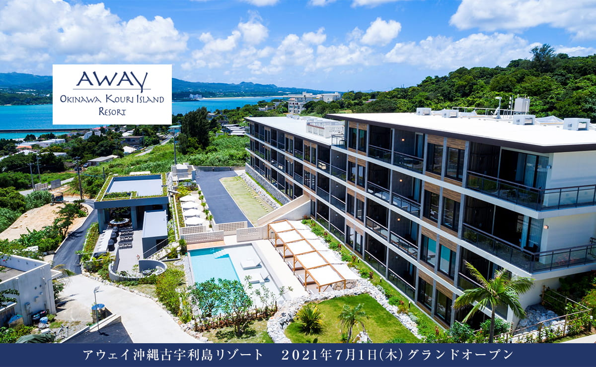 アウェイ沖縄古宇利島リゾート 2021年7月1日(木)グランドオープン